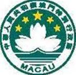 Coat of Arms of Macau Special Administrative Region