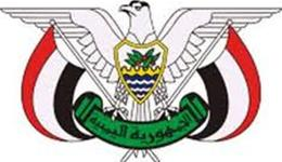 Coat of Arms of Republic of Yemen